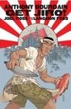 get-jiro-cover-250-thumb.jpg