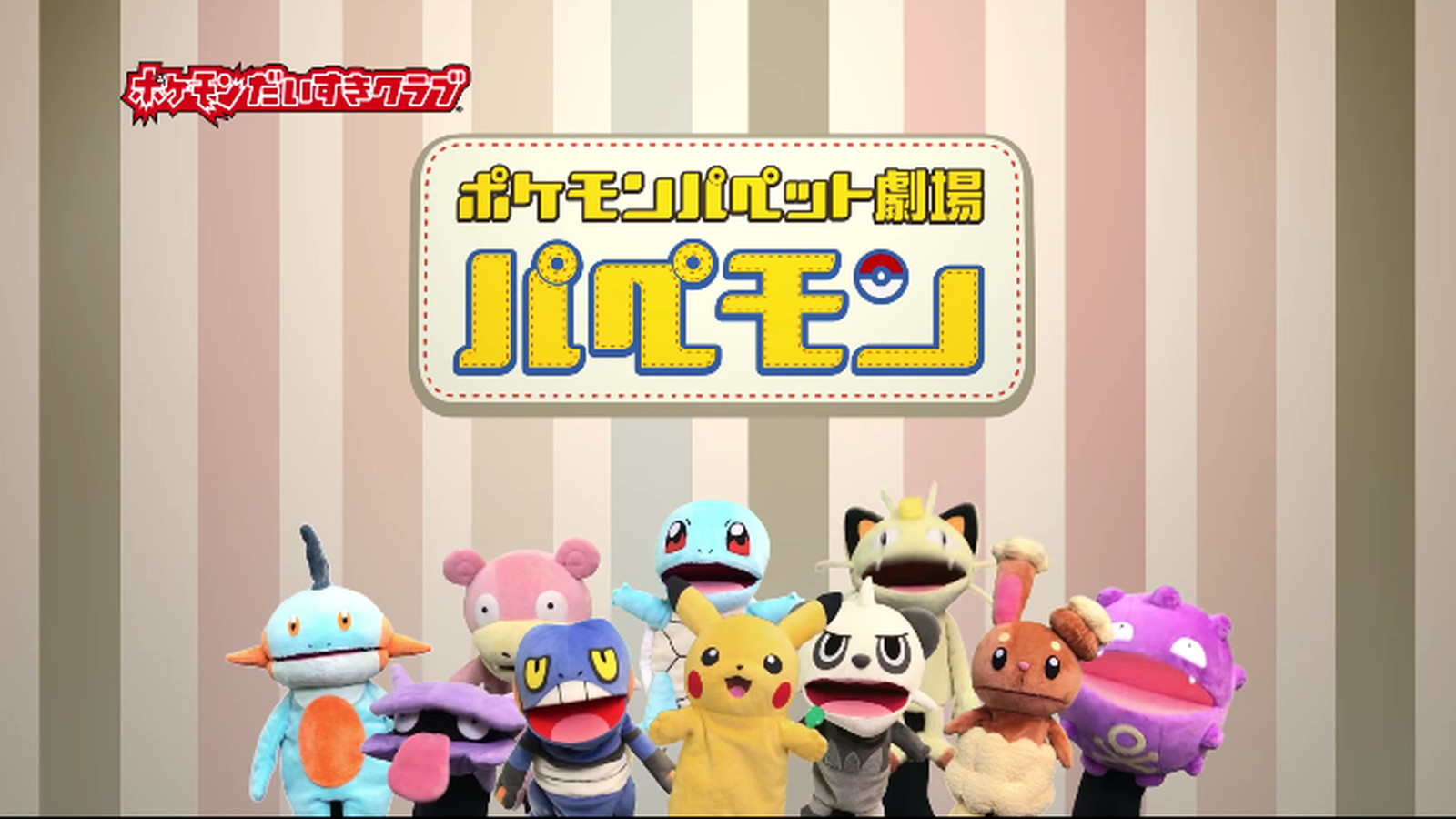This Pokémon puppet show is strangely enthralling
